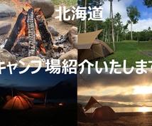 北海道のキャンプ場ご紹介致します キャンプに行きたいんだけど、良いキャンプ場かわからない方必見