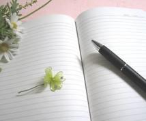 女子大生と♡お手軽交換日記します なんとな〜く話し相手がほしいという方、どうぞ♪