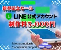 LINE公式アカウントページ制作お受けします 特別価格(3名まで)最短2営業日でページを完成致します。