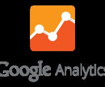 WEB解析を行い、考察・施策案をレポートします 数字・マーケティングの両面からWebの改善案を提出します