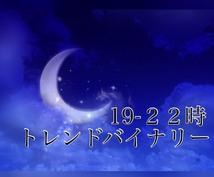 夜型バイナリー☆19-22時オススメツールあります ゴールデンタイムにバイナリーがしたい方必見!