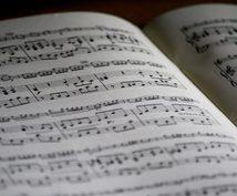 楽譜を提供致します 欲しい楽譜がなかなか見つからない人へ