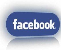 フェイスブック フォロワー+300拡散します Facebook +300フォロワー拡散 嬉しい無料特典付き
