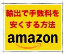 Amazon輸出で手数料を安くする方法を教えます 輸出で手数料を安くして利益を確保する方法!