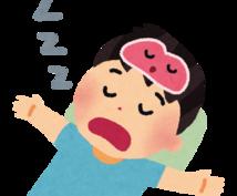 【おまけ掲載中】 眠りについて 情報提供します。
