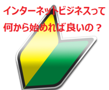 インターネットビジネスで【確実に】1万円稼がせます 何から始めればいいかわからない人へ。