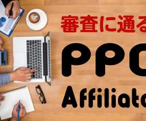 PPCアフィリ★審査に通るサイト作成法教えます ★2019年最新版 ヤフー広告規約の改定に完全対応!