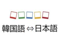 翻訳・添削・解説・検索 なんでもします 韓国語 ⇔ 日本語 ならお任せください。文字数制限無し!