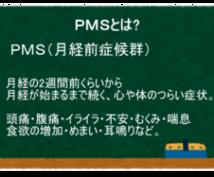 PMSを解消する7つの方法をお伝えします 薬やサプリメントに頼らないPMS・PMDDの解決方法を紹介