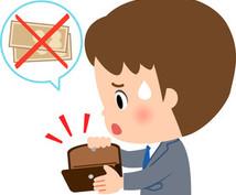 借金のお悩みご相談、アドバイス致します!借金で人生を壊さないで!