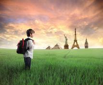 長期間海外に滞在される方のための航空券お教えします 数か月から1年まで有効な格安航空券の探し方を伝授します