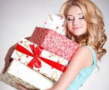 相手が喜ぶプレゼントを一緒に考えます 何を贈ろうか悩んでいる方はこちらをどうぞ!