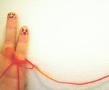 ご縁の糸を調べる方法を伝授します お相手とご縁の糸をご自身で知る事が出来ます!