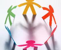 人の信頼を得る方法を教えます 仕事で、プライベートで、様々なシチュエーションで使えます!