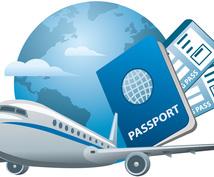 無料で旅行に行ける方法教えます 旅行好きの方、マイレージを貯めている方へ