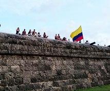 コロンビア観光:あなたに合った観光プラン作成します スペイン語・治安心配!でもコロンビア行きたい!そんなあなたへ