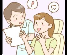 現役歯科衛生士が歯のお悩み徹底解決します いい歯医者に巡り合うお手伝いをさせてください!