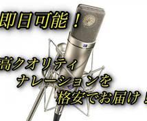 スタジオ収録&整音!ナレーション&台詞を届けます 【ランキング1位獲得!】プラチナランク認定【即日納品可能!】