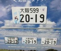 自動車の名義変更・住所変更手続き代行します 軽自動車の黄色ナンバーを白色ナンバーにしませんか?