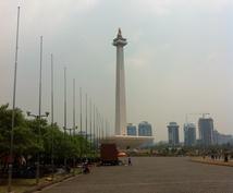 インドネシア駐在5年間で知り得た情報を提供します。