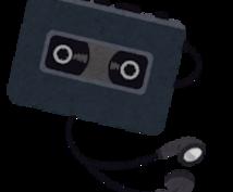テープ起こし承ります 面倒な音声データや手書き文字の文字起こし、丁寧にいたします。