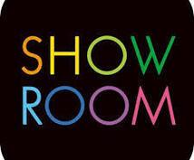 showroomのルームフォロー100人増やします 今なら3000円off (先着5名までの特別価格)