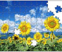 どんなパズルもOK!ジグソーパズル作成代行します 押入れの肥やしになっている大切なジグソーパズル完成させます☆