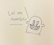 和文英訳、英文和訳いたします!