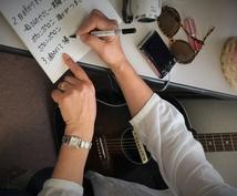 作詞します メロディしかない曲に、作詞します。