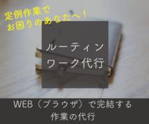WEB作業のルーティンワーク代行します 面倒なルーティンワークでお困りの方に