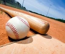 野球に、悩んでる方!相談すれば改善します 私の力で!あなたを輝かせます!