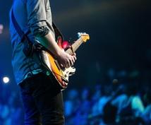 カッコイイギターを弾きます 打ち込みのギターじゃ満足できない!!というあなたに!