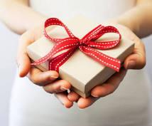 彼氏や友達へのプレゼント相談乗ります プレゼント選びで困ってるいる方へ!