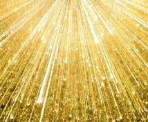 金運アップエネルギー【即効性有!!】伝授します 豊穣の黄金光線エネルギー☆自己ヒーリングも可能になります