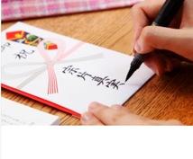 あらゆる場面でのペン字や筆書き等の代筆を承ります 字に自信がなくても、手書きをアピールしたくありませんか?