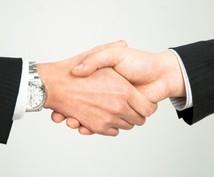 起業したい人向けに経営相談を受けます!