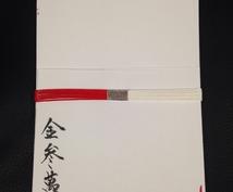 手書きが苦手な方へ祝い、お見舞い等のし袋の表書き、裏書き代筆致します。