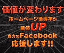 衝撃の無料!Facebookいいねお試し無料^ ^