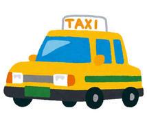 都内限定!無料でタクシー移動する方法教えます 都内でタクシー移動多い方や交通費削減されたい方