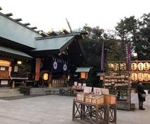 東京大神宮の祈願、おみくじを代行いたします 恋愛の神、東京大神宮で彼氏ができました!つぎは貴方の番です!