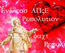 伝説の〆縁結び〆お二人に【愛の革命】が導かれます 34日の間、革命星のエネルギーを注ぎ、潜在意識的に縁に導きを