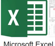 エクセルを使った作業(+α)をします 実績求ム!のでエクセル代行(関数からVBAまで)お安く対応!