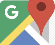 Googleマイビジネスコンサルします マイビジネスを整備して正しい上位表示の仕方を教えます。