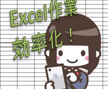 貴方のエクセル【Excel】作業を効率化します プログラム歴10年超のベテランエンジニアが提供いたします!