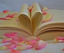 私の持つ力をすべて注ぎ、あなたに愛をもたらします 大好きな人ともっと近づきたい、復縁したい、結婚したいあなたへ
