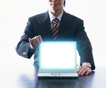 提案書、プレゼン資料の添削・修正致します システム営業歴20年のノウハウをあなたの提案書へ