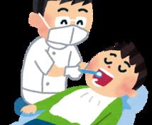 歯科・お口の中のお悩みの相談を受付けます 多くの分野で専門的な知識のある歯科医師のコメントがほしい方へ