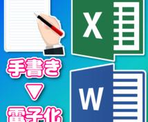 手書き文書からワード、エクセル文書にできます 手書きの書類などをワード、エクセル文書に致します。