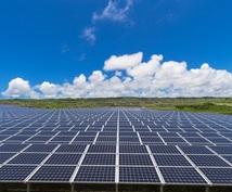 太陽光発電の売電量を増やす裏ワザを教えます 元電力会社、エネルギーコンサルタントです