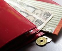 金運上昇★お金を引き寄せる財布★に変化させます ◎お金がお財布に引きよせられます◎金運上昇呪文もお教えします